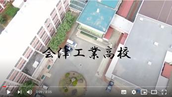 県立高校学校紹介動画,YouTube,会津工業高校