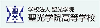 聖光学院高校,学校法人聖光学院,福島県伊達市