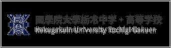 國學院大學栃木中学・高等学校,国学院大学栃木高校
