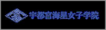宇都宮海星女子学院中学校・高等学校