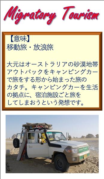 Migratory Tourism 移動旅 放浪旅