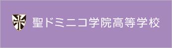 聖ドミニコ学院高校,仙台市