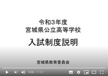 宮城県公立高校入試制度説明動画
