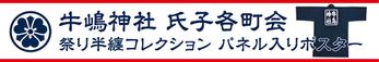 牛嶋神社 氏子各町会 祭り半纏コレクション