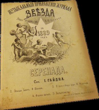 Серенада Гайдна, старинные ноты, обложка, фото
