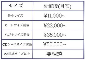 東京都 板橋区 中板橋 洋彫り 専門タトゥースタジオ  東京タトゥー スタジオ 東京タトゥースタジオ 池袋から近い 新宿から30分〜 渋谷 埼玉からも通える お値段表 安い タトゥーショップ 女性でも安心 上手い