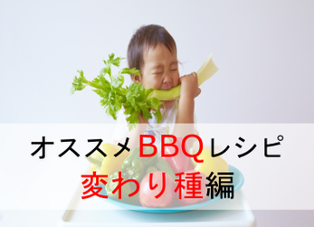 BBQ 変わり種