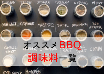 BBQ 調味料