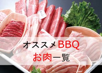 BBQお肉の種類