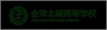 会津北嶺高校,あいづほくれい,会津若松市,普通科,機会科,自動車コース