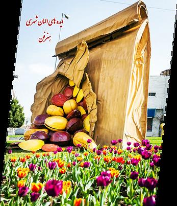 پاکت آجیل نوروزی