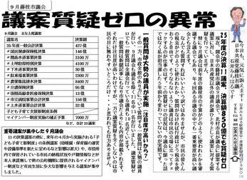 駅頭ビラ第109号