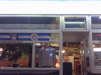 Taverna Hellas - Hamburg St. Pauli - Davidstraße 29