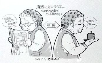 2019年10月7日のInktober