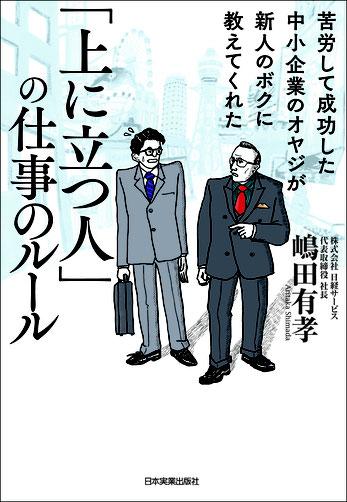 「上に立つ人」の仕事のルール  嶋田 有孝 著 日本実業出版社刊 装画