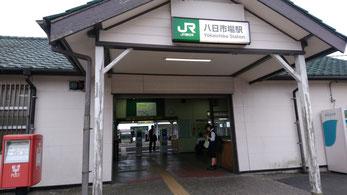 JR八日市場駅視察