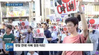 韓国文政権支持派の 安倍打倒の集会
