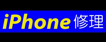 iPhone修理,米沢,山形市,宮城県,白石市,修理,スマート