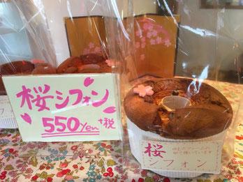 桜シフォンは4/8まで焼いています!