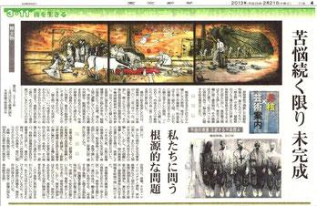 2013.2.21 東京新聞