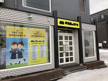 学生服のタナカ 本社・白石店 外観
