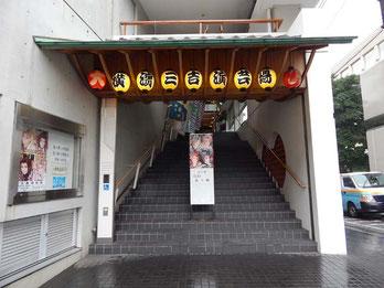 横浜市 南区 三吉橋通商店街 三吉演芸場