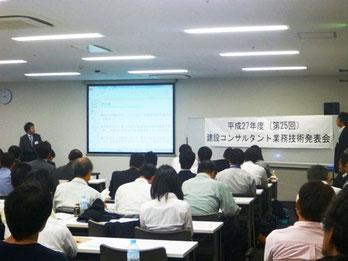 建設コンサルタント業務技術発表会の様子