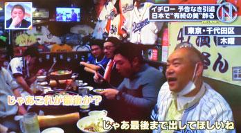野球居酒屋 メディア情報 ニュースキャスター-3