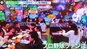 野球居酒屋 メディア情報 news zero