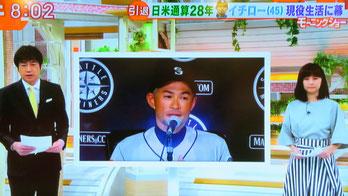 野球居酒屋 メディア情報 モーニングショー-1