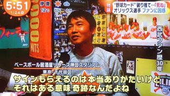 野球居酒屋 メディア情報 めざましテレビ-3