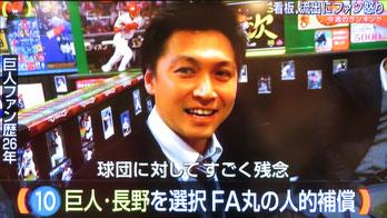 野球居酒屋 メディア情報 サンデーステーション-3