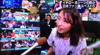 野球居酒屋 メディア情報 サタデーステーション