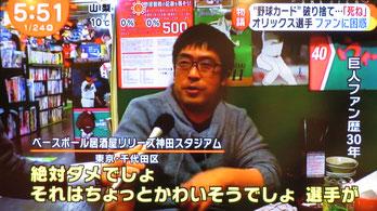 野球居酒屋 メディア情報 めざましテレビ-2