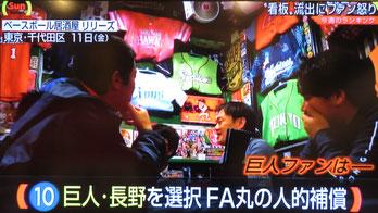 野球居酒屋 メディア情報 サンデーステーション-2