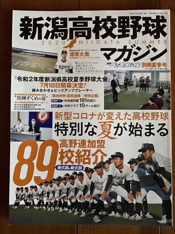 〈新潟高校野球マガジン〉