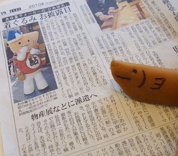 中日新聞<岐阜版>2010年3月15日(月)