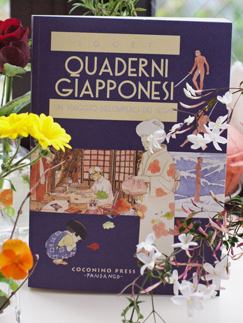 QUADERNI GIAPPONESI  photo by tamamiazuma
