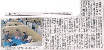 2012.10.04 西広島タイムズ