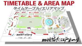 日比谷大江戸まつり,   HIBIYA OEDO MATSURI 2019, TIMETABLE&AREA MAP, タイムテーブル, エリアマップ