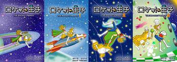 ロケット王子公式ホームページ