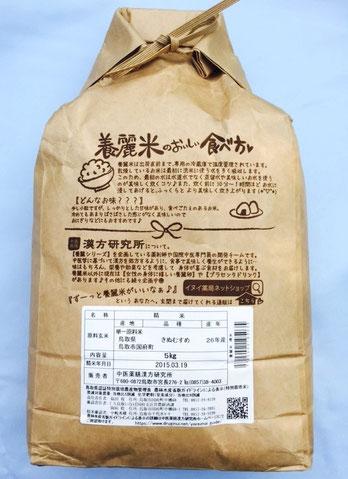 養麗米,健康,玄米,白米,鳥取県産,ハチミツ農家,減農薬