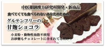 甘麹ショコラ,グルテンフリー,中医薬膳漢方研究所