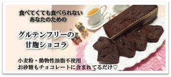 グルテンフリー甘麹ショコラ,小麦粉,不使用,ダイエット中も食べられる