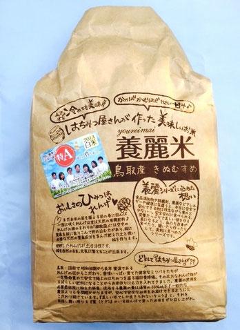 養麗米,きぬむすめ,鳥取県産,減農薬,安心安全