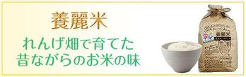 養麗米,減農薬,鳥取県産,自社開発,イヌイ薬局
