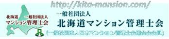 北海道マンション管理士会会員