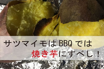 BBQで焼き芋を簡単調理
