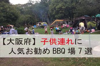 大阪府の子供連れに人気のBBQ場7選