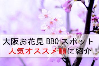 大阪お花見BBQスポット